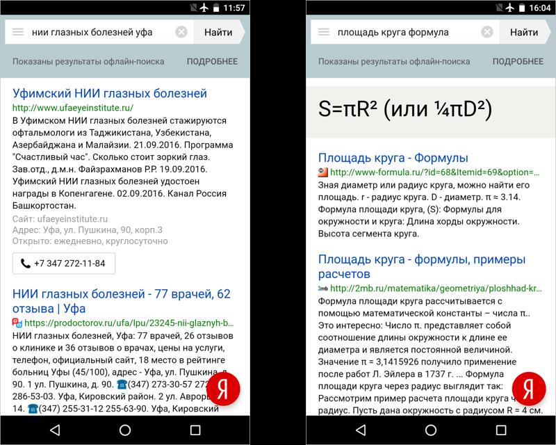 Поиск без интернета. Новая бета приложения Яндекс - 3