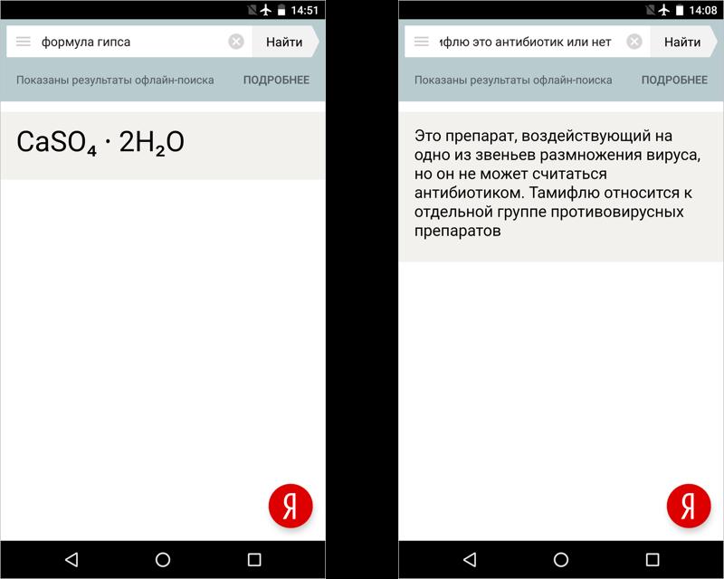 Поиск без интернета. Новая бета приложения Яндекс - 4