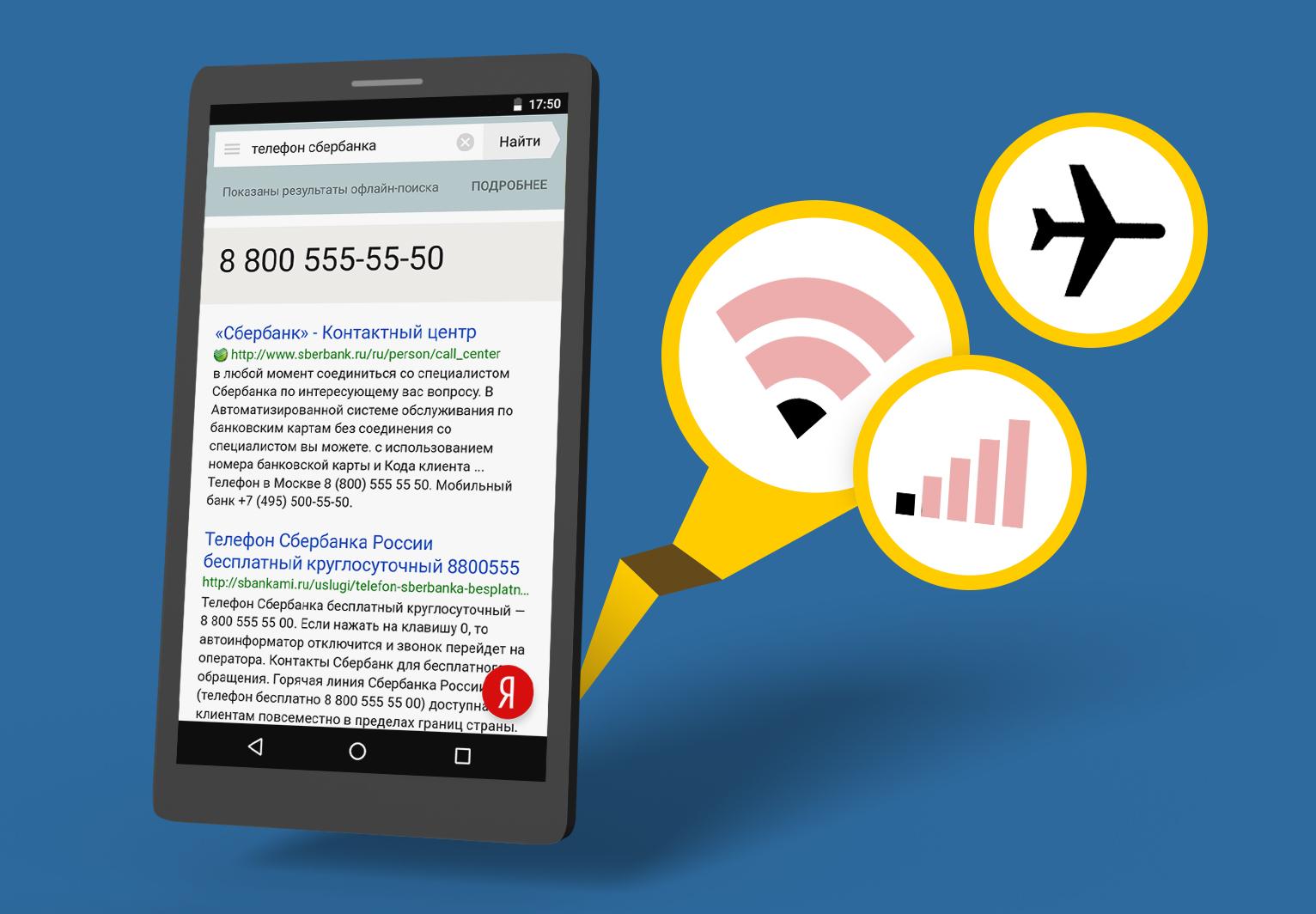 Поиск без интернета. Новая бета приложения Яндекс - 1