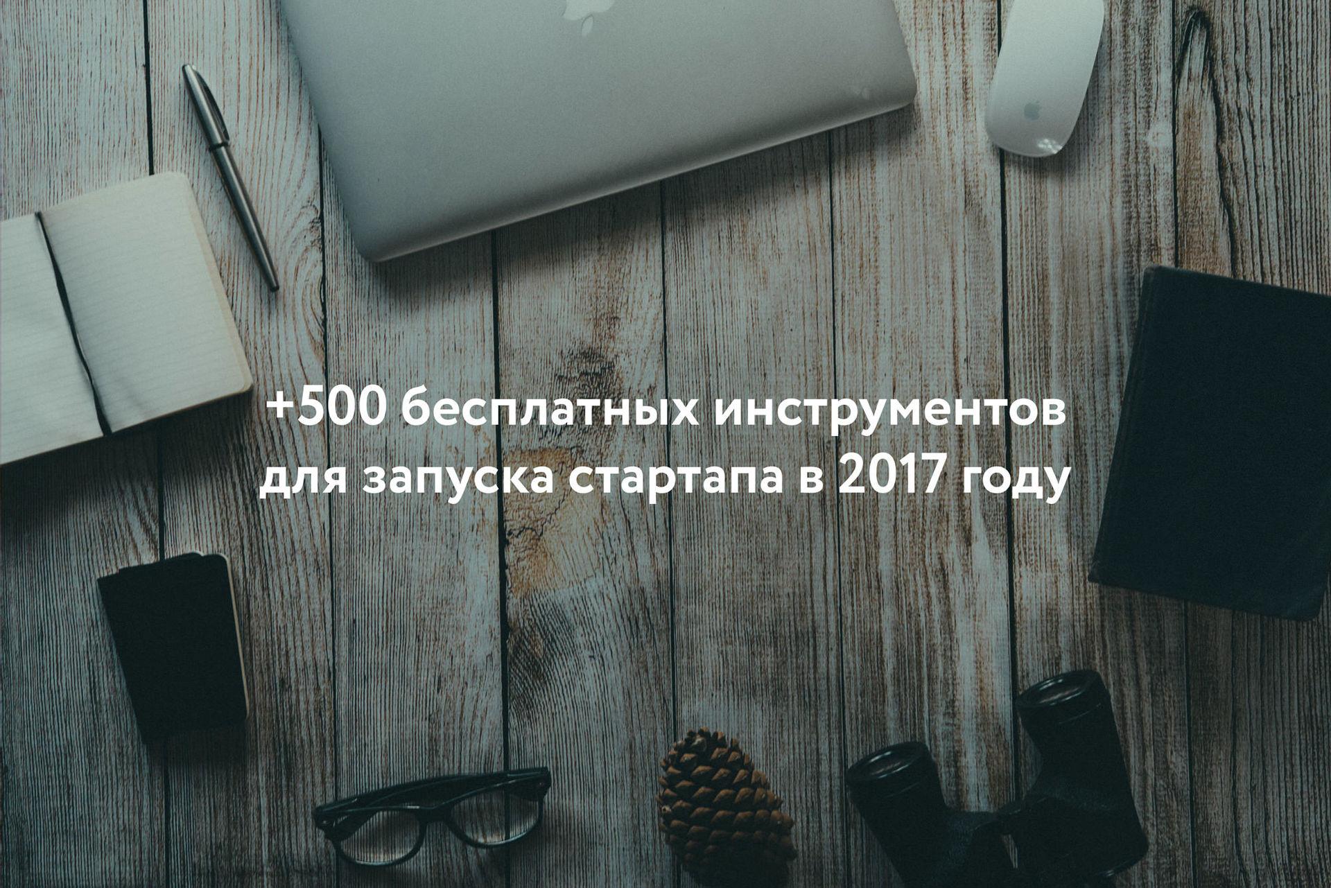 +500 бесплатных инструментов для запуска вашего стартапа в 2017 году - 1