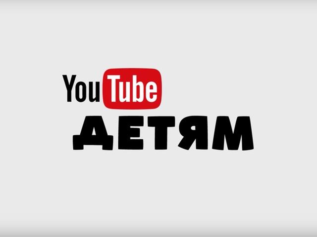 YouTube Kids получит игровой контент