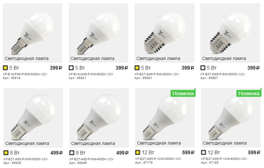 Светодиодные лампы X-Flash на 12 вольт - 2