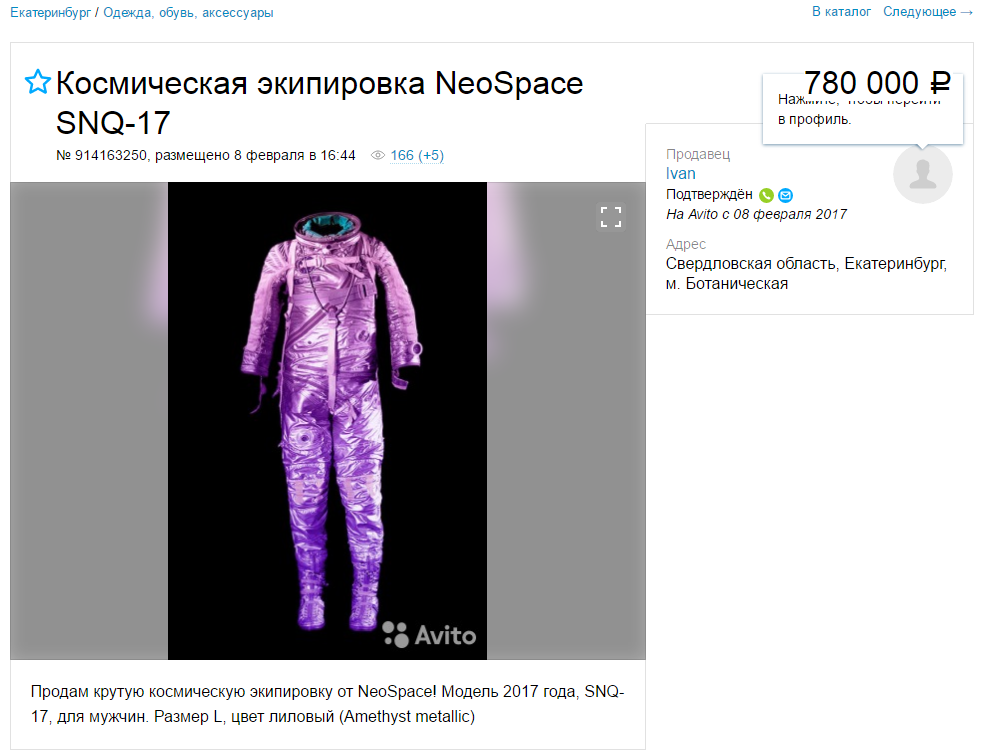 [NeoQuest2017] «МУЛЬТИПАСПОРТ!» и розовый скафандр - 3