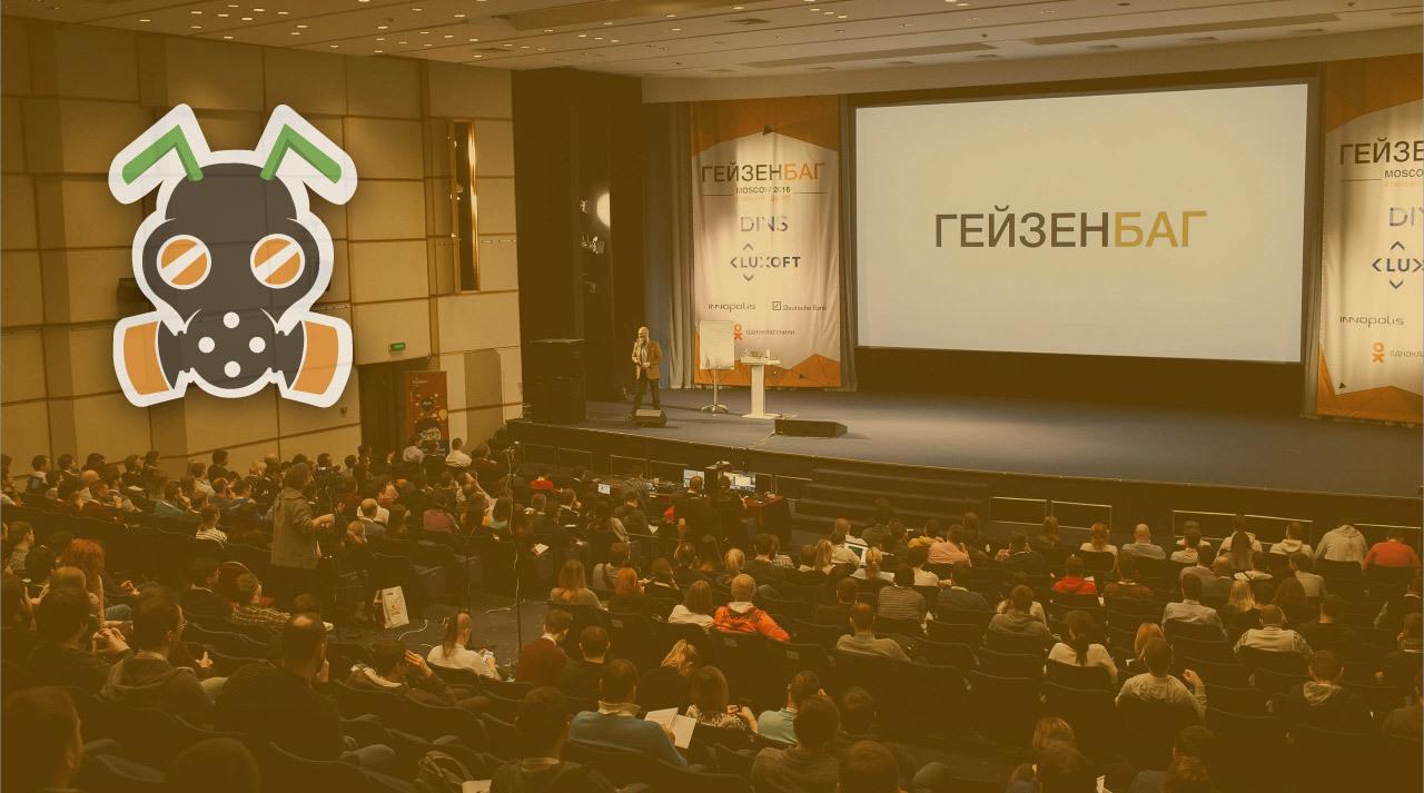 Конференция по тестированию Гейзенбаг: Видеозаписи докладов-2016 и работа над ошибками в 2017-м - 1