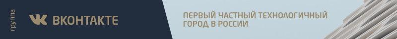Первый частный город в России. Часть 3 - 13