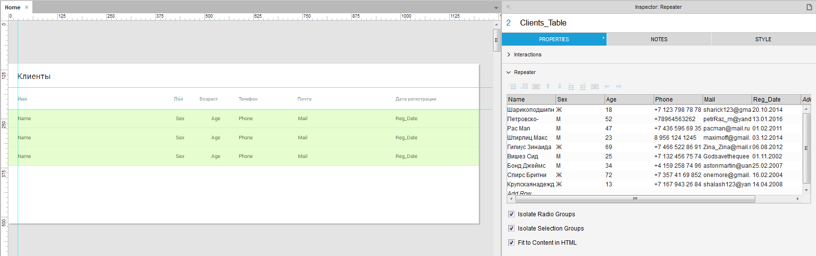 Прототипируем таблицу в Axure - 5