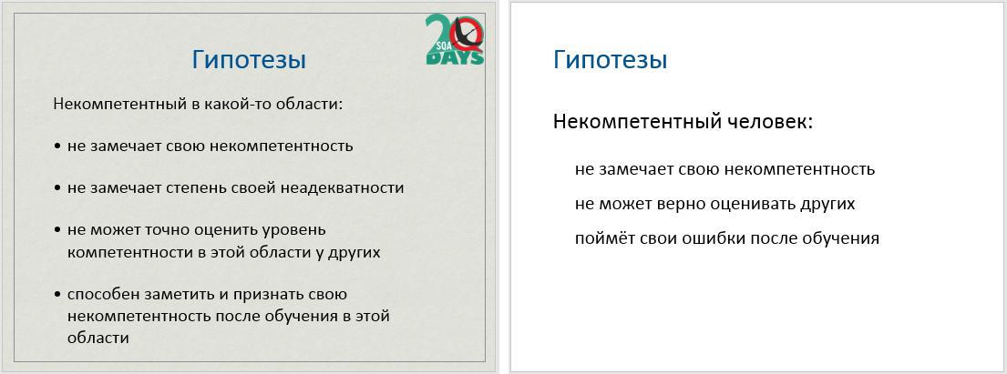 Анализ доклада Алексея Виноградова про карго-культ и другие болезни - 5