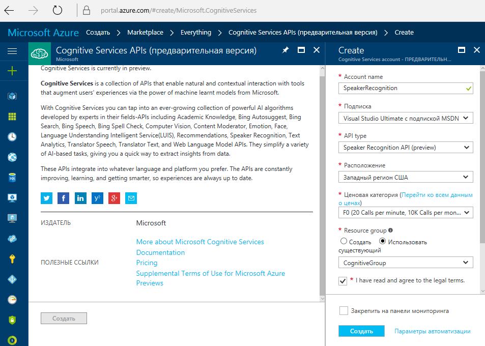 Аутентификация и идентификация по голосу с помощью когнитивных сервисов Microsoft - 3
