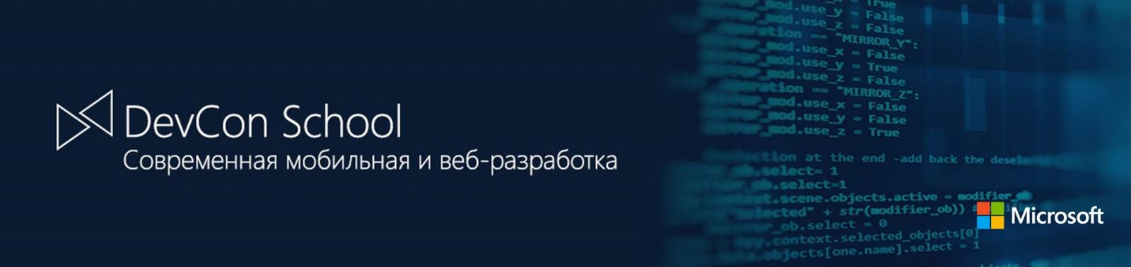Хочешь узнать всё о веб- и мобильной разработке? Спроси меня как: DevCon School IV - 1