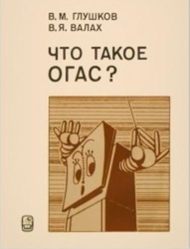 Виктор Михайлович Глушков. Опережая время - 19