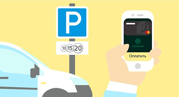 Атомарные платежи для оплаты парковок в Lamoda - 1