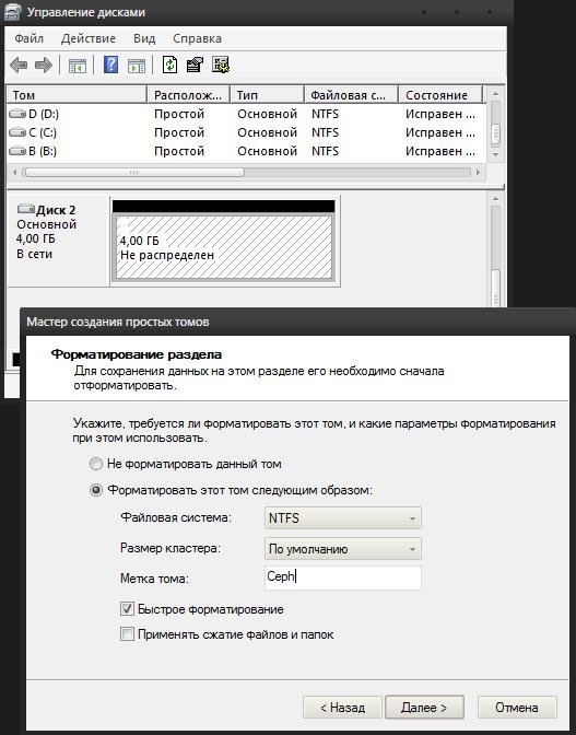 Кластер хранилища Ceph на VMWare за 10 минут - 4