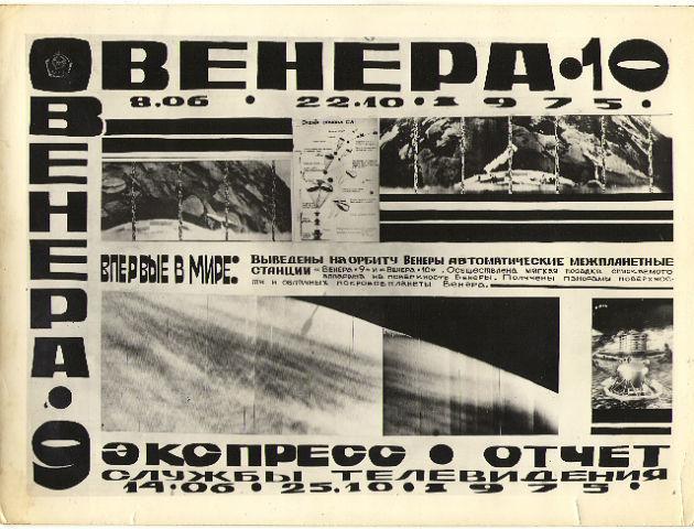 Маленький секрет художника Алексея Леонова - 22