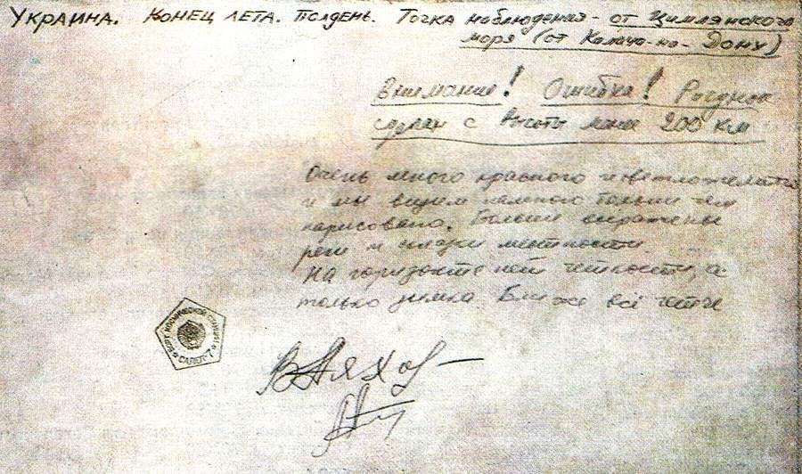 Маленький секрет художника Алексея Леонова - 39