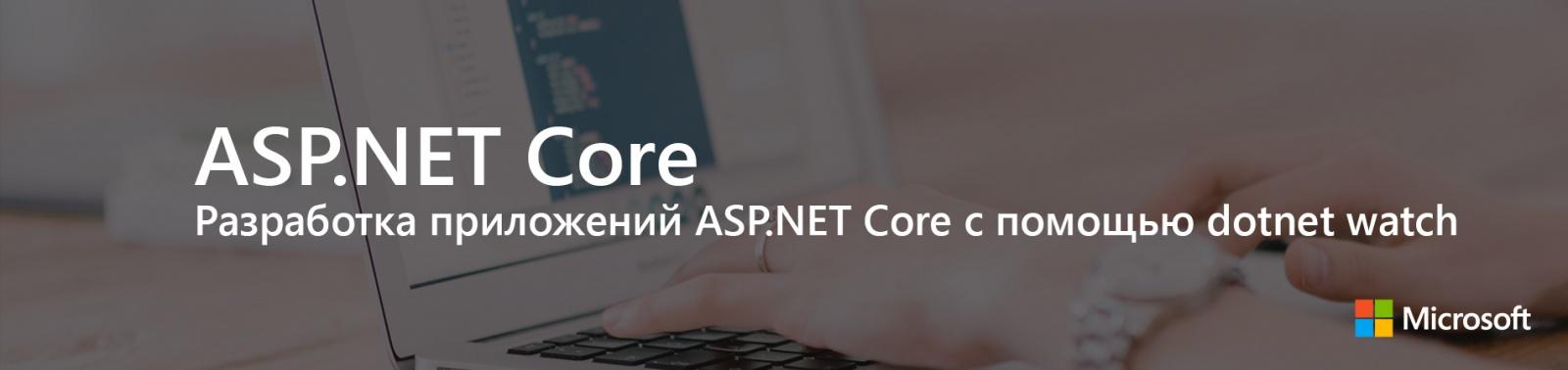 ASP.NET Core: Разработка приложений ASP.NET Core с помощью dotnet watch - 1