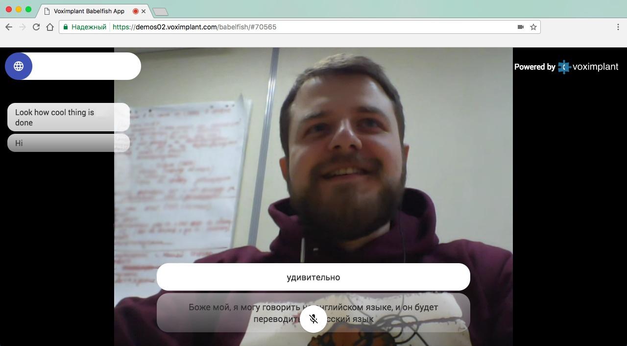 Делаем свой Skype с переводом речи в реальном времени, только лучше - 6