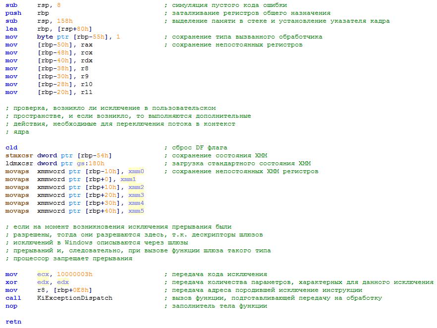 Исключения в Windows x64. Как это работает. Часть 3 - 11