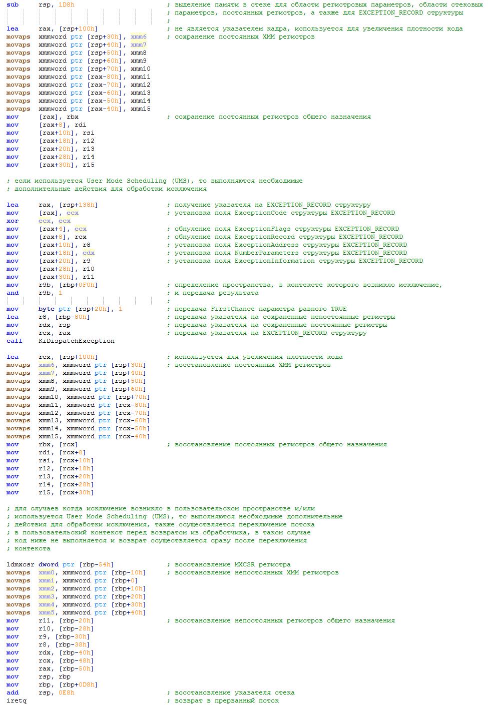 Исключения в Windows x64. Как это работает. Часть 3 - 13