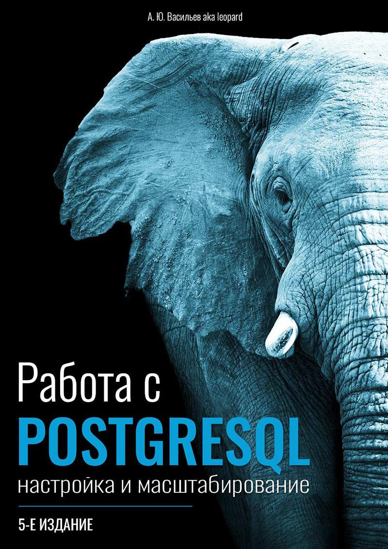 Работа с PostgreSQL: настройка и масштабирование. 5-е издание - 1