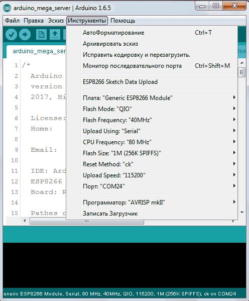 Настройки ESP8266 в Arduino IDE
