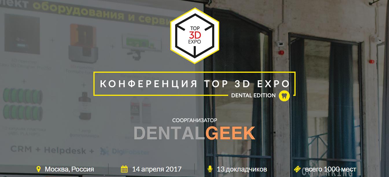 Встречайте: Выставка-конференция по аддитивным технологиям Top 3D Expo Dental Edition [Москва, 14 апреля 2017] - 1