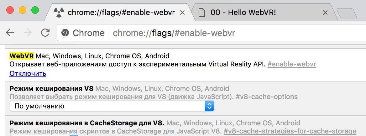 VR-AR в браузере. Как быстро влиться и сделать свое первое приложение, используя WebVR API - 10