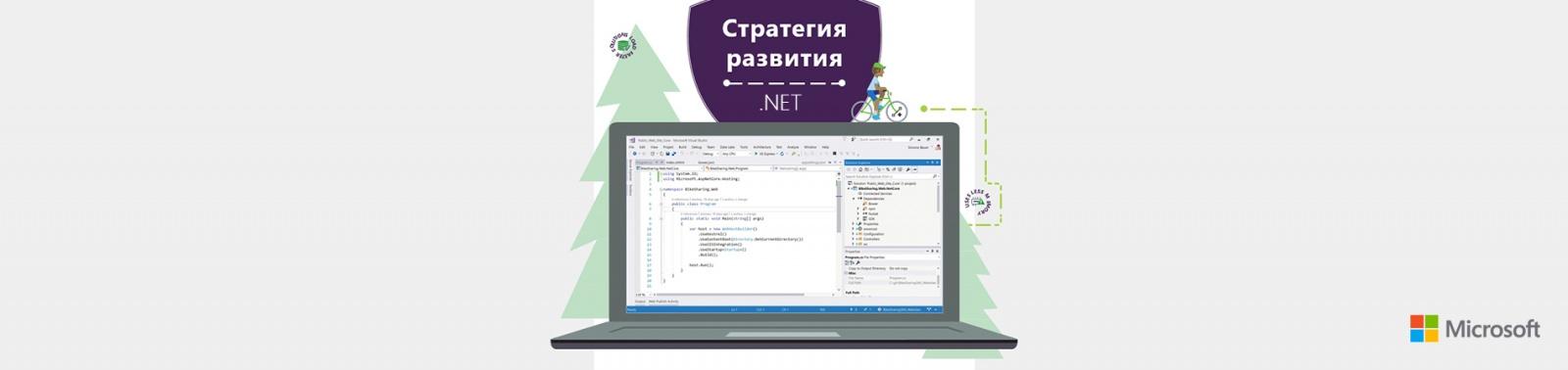 Стратегия развития языков программирования .NET - 1