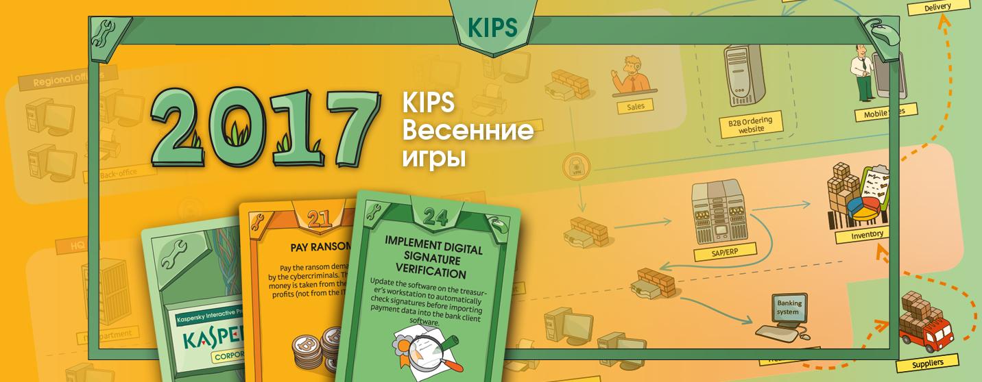 Весенние игры KIPS. Или осваиваем бюджет на ИБ в 300.000$ - 1