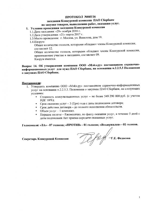 Протокол комиссии сбербанк mail.ru справочно-информационные услуги на 549 290 000 руб