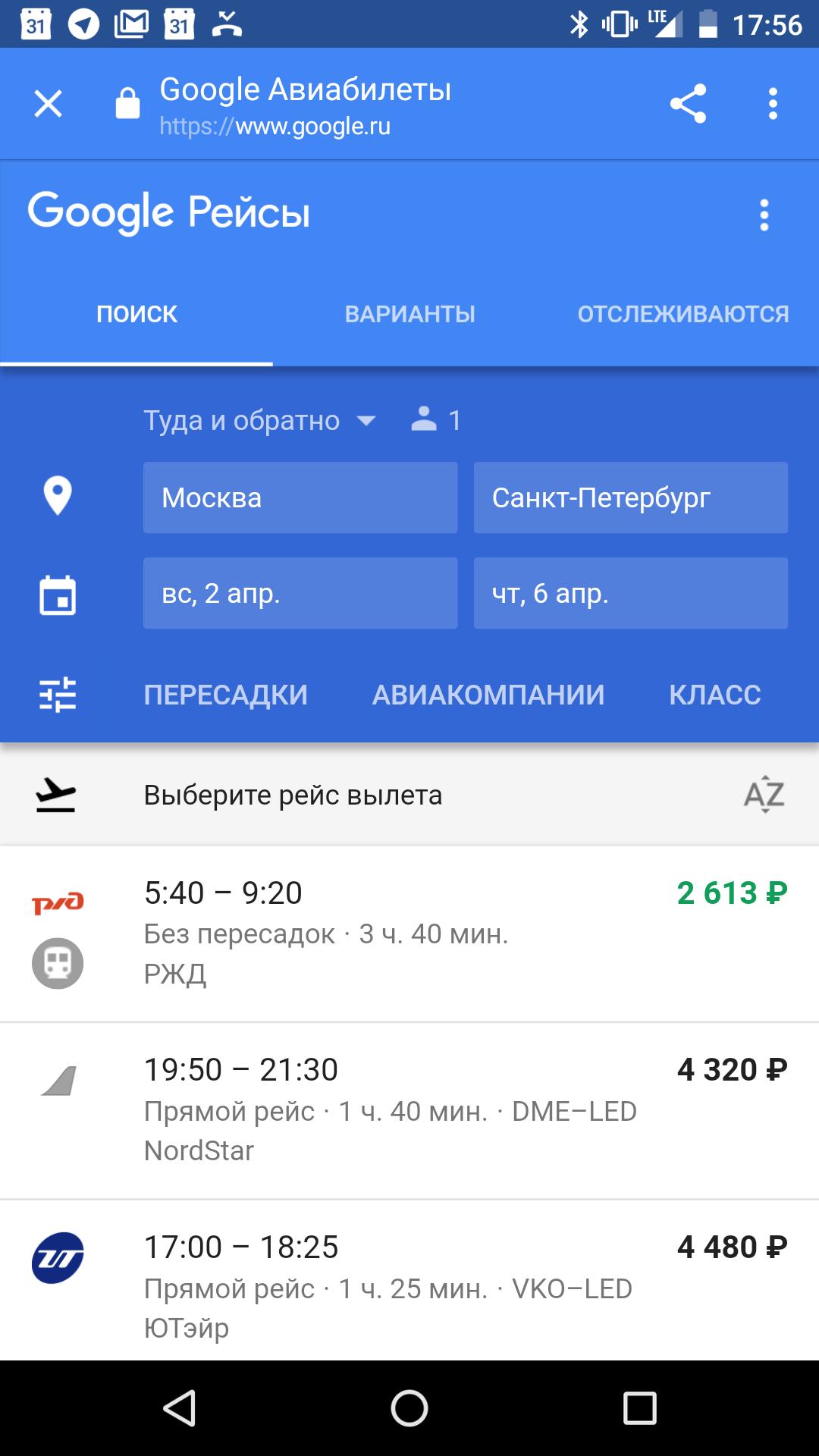 Google Авиабилеты и УФС1