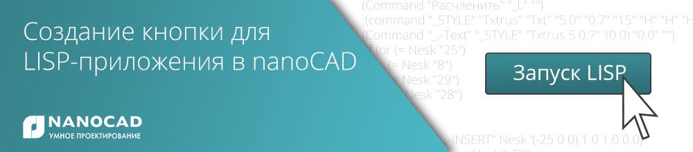 Создание кнопки LISP-приложения в nanoCAD - 1