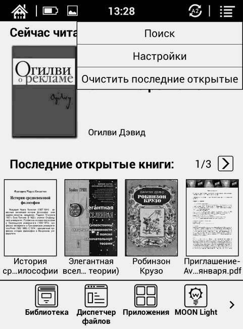 ONYX BOOX Vasco Da Gama: умнее, чем книга, проще, чем планшет - 13