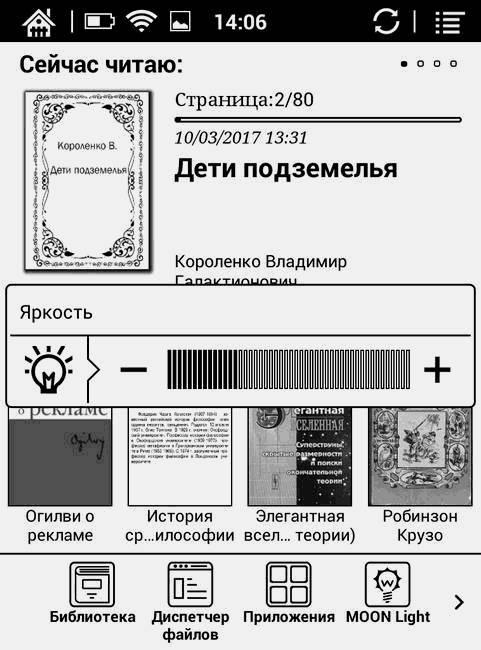 ONYX BOOX Vasco Da Gama: умнее, чем книга, проще, чем планшет - 15