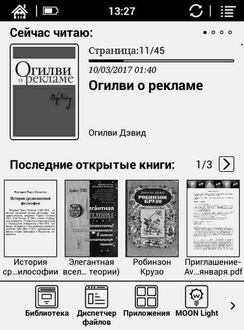 ONYX BOOX Vasco Da Gama: умнее, чем книга, проще, чем планшет - 2