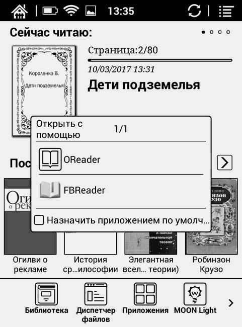 ONYX BOOX Vasco Da Gama: умнее, чем книга, проще, чем планшет - 20