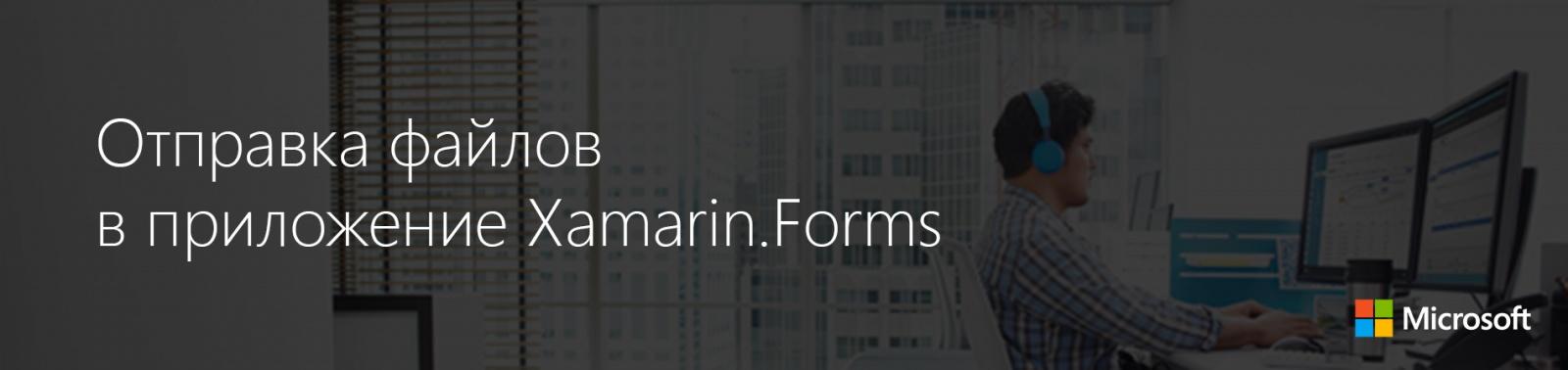 Отправка файлов в приложение Xamarin.Forms. Часть 2 - 1