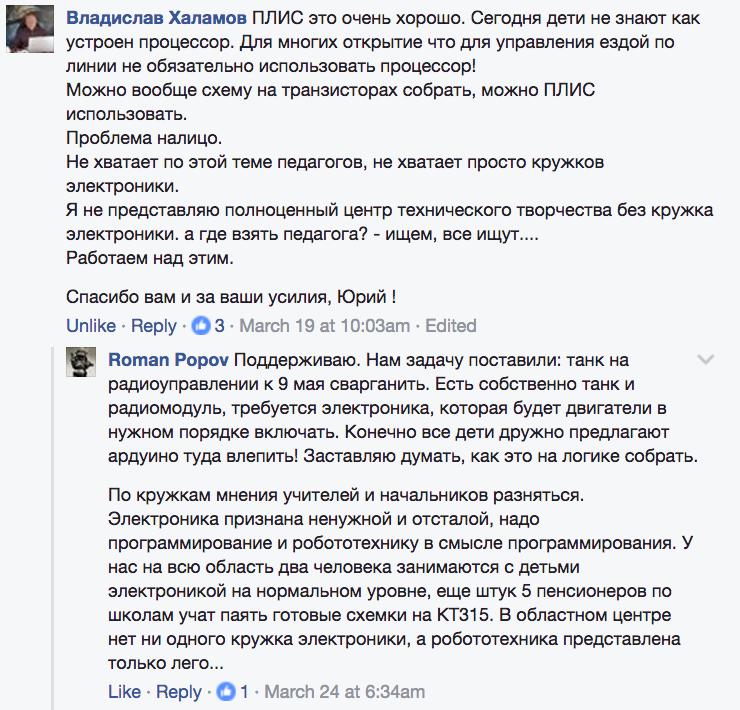 Между транзистором и Ардуиной: планирование семинаров по электронике для школьников в Киеве и Новосибирске - 22