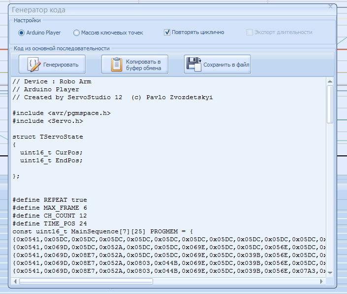 С помощью программы ServoStudio 12 и платы Arduino можно создать своего робота, не написав единой строчки кода - 6