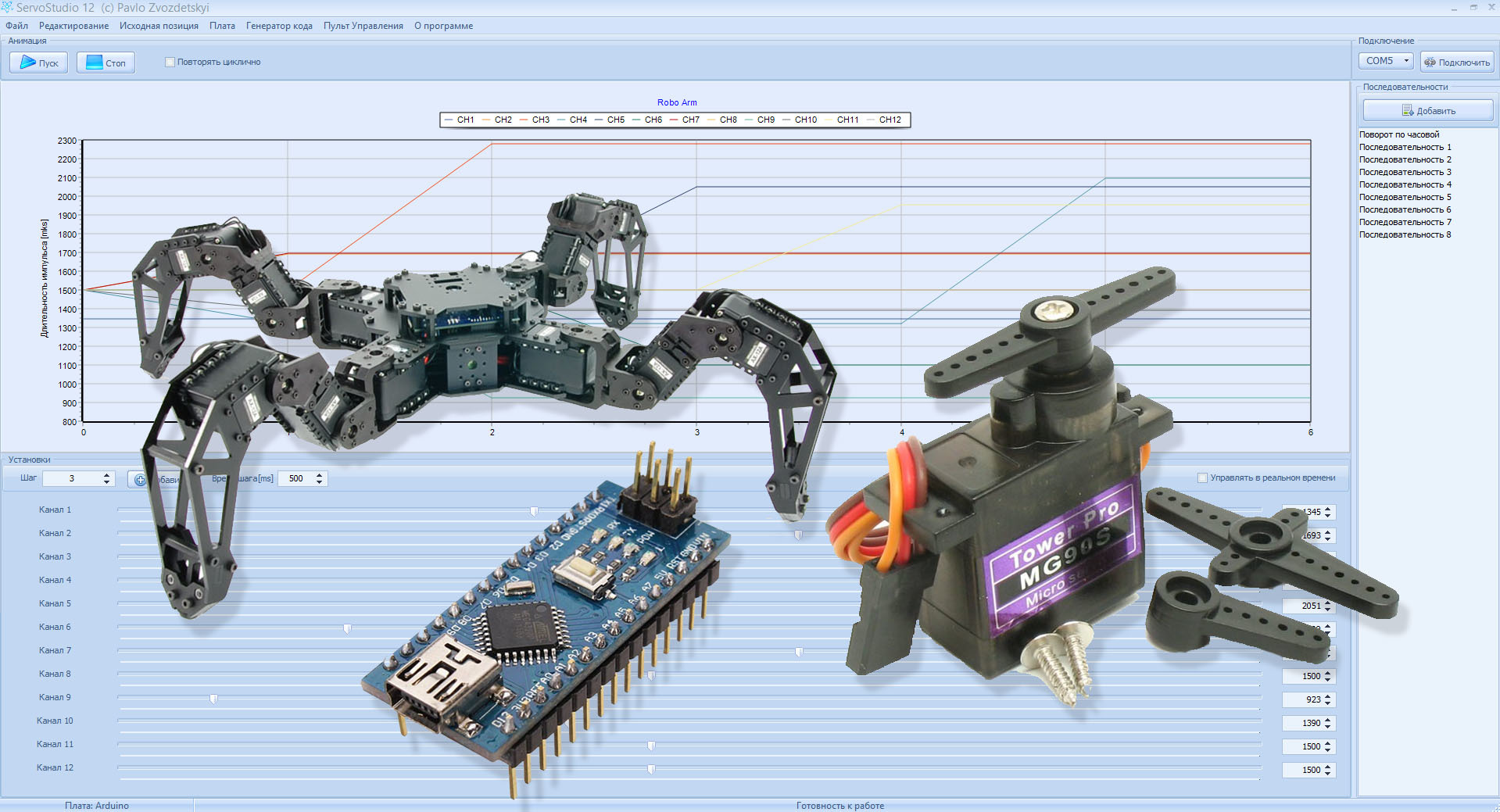 С помощью программы ServoStudio 12 и платы Arduino можно создать своего робота, не написав единой строчки кода - 1