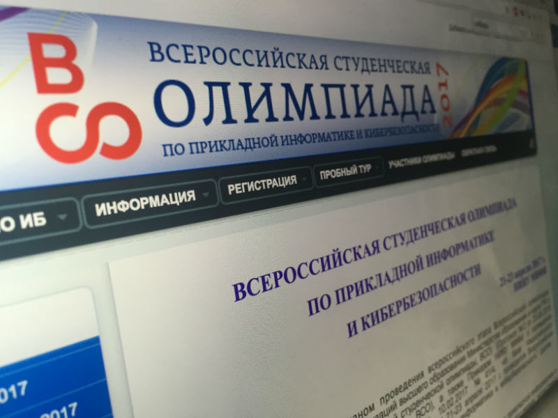 МИФИ организует олимпиаду по информационной безопасности для студентов - 1
