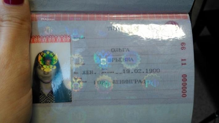 «Предъявите документы» или что поможет распознать паспорт - 2