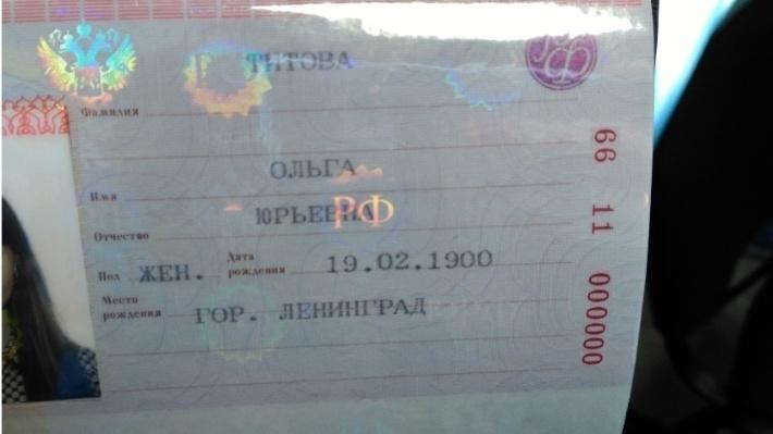 «Предъявите документы» или что поможет распознать паспорт - 3