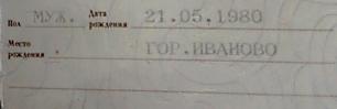 «Предъявите документы» или что поможет распознать паспорт - 4