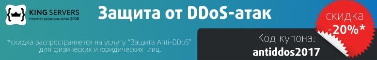 Necurs, один из крупнейших ботнетов мира, получил DDoS-модуль - 12