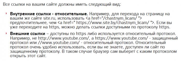 Как установить SSL-сертификат и перейти на https: пошаговая инструкция - 10