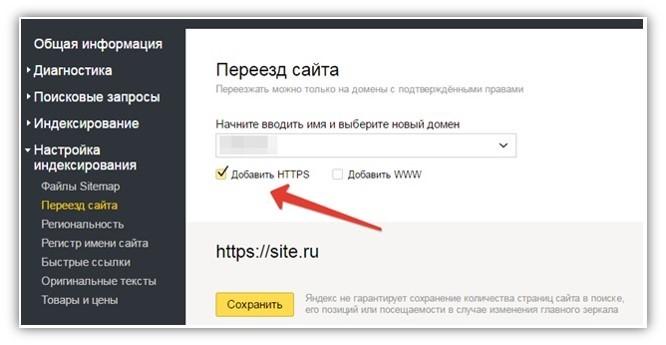 Как установить SSL-сертификат и перейти на https: пошаговая инструкция - 15