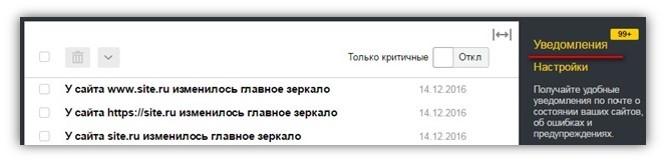 Как установить SSL-сертификат и перейти на https: пошаговая инструкция - 16