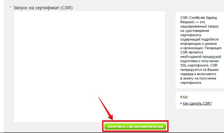Как установить SSL-сертификат и перейти на https: пошаговая инструкция - 4