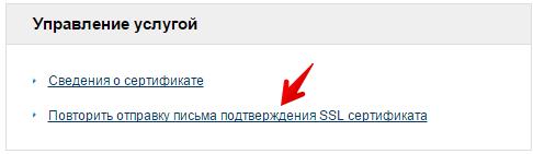 Как установить SSL-сертификат и перейти на https: пошаговая инструкция - 6