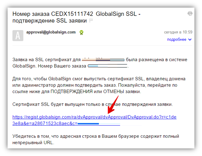 Как установить SSL-сертификат и перейти на https: пошаговая инструкция - 7
